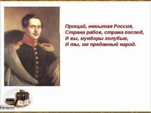 Прощай, немытая Россия, Страна рабов, страна господ, И вы, мундиры голубые, И