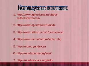 http://www.aphorisme.ru/about-authors/lermontov 2. http://www.openclass.ru/no
