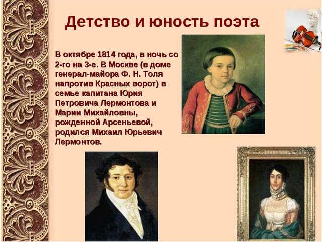 Детство и юность поэта В октябре 1814 года, в ночь со 2-го на 3-е. В Москве (...
