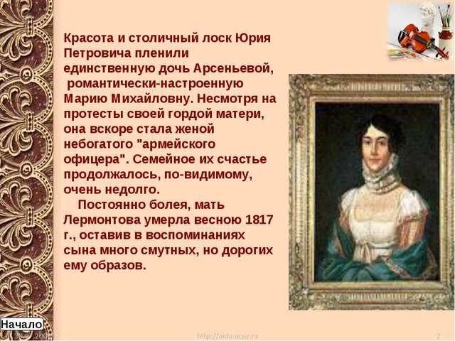 Красота и столичный лоск Юрия Петровича пленили единственную дочь Арсеньевой,...