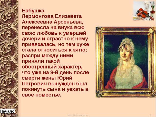 Бабушка Лермонтова,Елизавета Алексеевна Арсеньева, перенесла на внука всю сво...