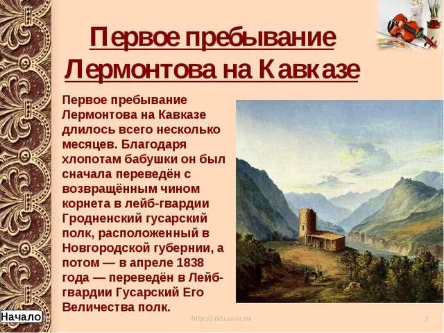 Первое пребывание Лермонтова на Кавказе Первое пребывание Лермонтова на Кавка...