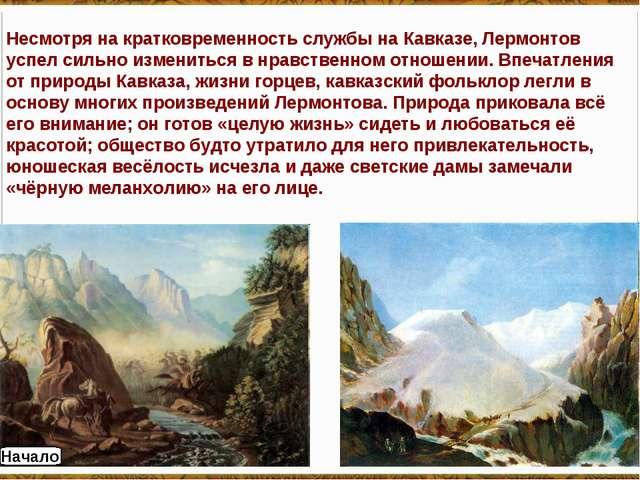 Несмотря на кратковременность службы на Кавказе, Лермонтов успел сильно измен...