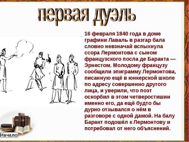 16 февраля 1840 года в доме графини Лаваль в разгар бала словно невзначай всп...