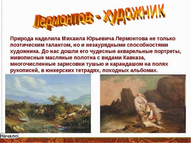 Природа наделила Михаила Юрьевича Лермонтова не только поэтическим талантом,...