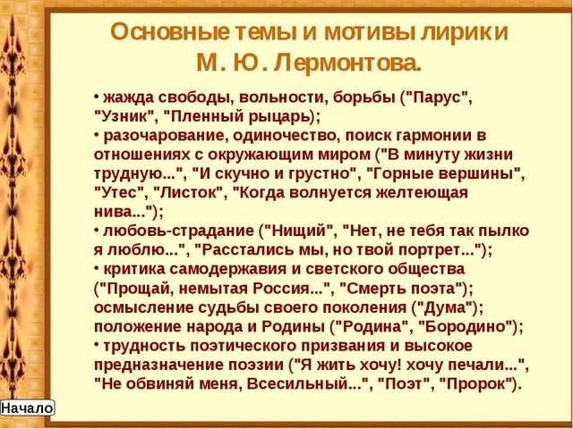 Основные темы и мотивы лирики М. Ю. Лермонтова. жажда свободы, вольности, бор...