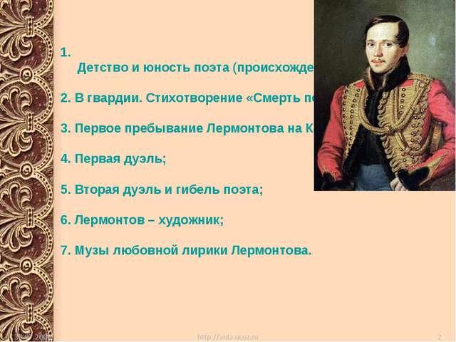 1. Детство и юность поэта (происхождение, семья, воспитание, образование); 2....