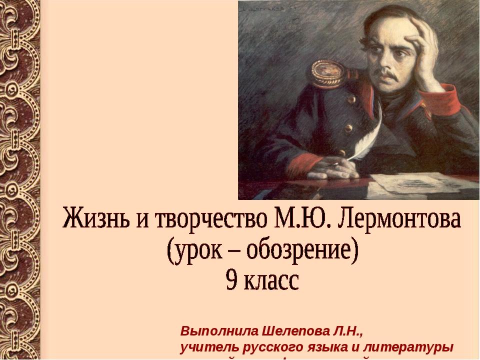 Выполнила Шелепова Л.Н., учитель русского языка и литературы высшей квалифика...