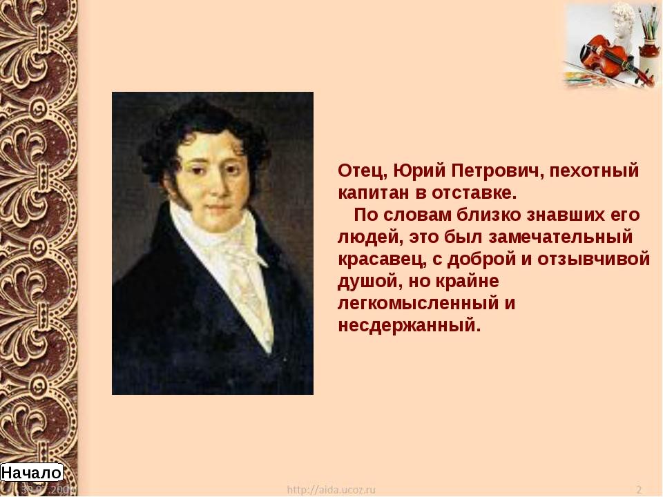 Отец, Юрий Петрович, пехотный капитан в отставке. По словам близко знавших ег...