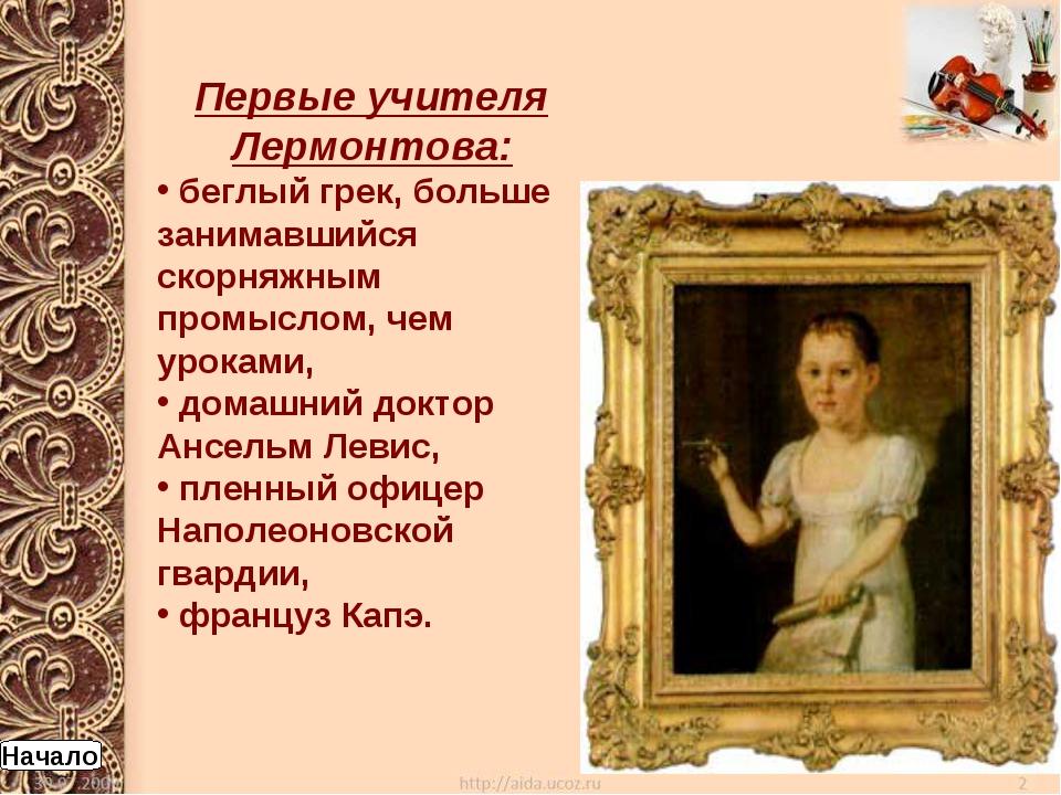 Первые учителя Лермонтова: беглый грек, больше занимавшийся скорняжным промыс...