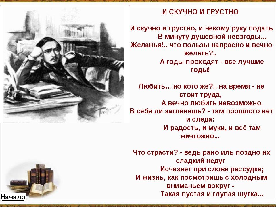 Три дня на воле сочинение по поэме Лермонтова Мцыри