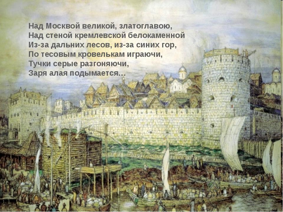 Над Москвой великой, златоглавою, Над стеной кремлевской белокаменной Из-за д...