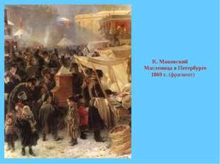 К. Маковский Масленица в Петербурге 1869 г. (фрагмент)