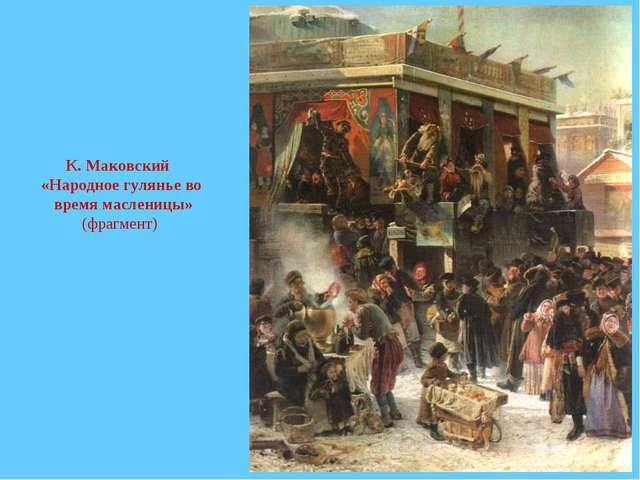 К. Маковский «Народное гулянье во время масленицы» (фрагмент)