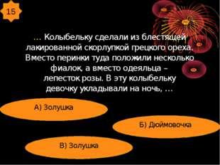 15 … Колыбельку сделали из блестящей лакированной скорлупкой грецкого ореха.