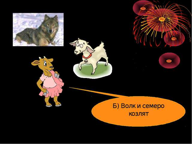Б) Волк и семеро козлят