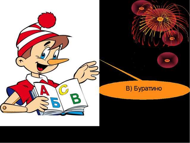 В) Буратино