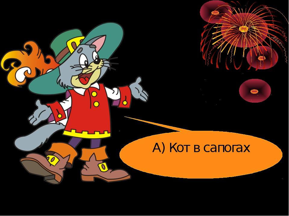 А) Кот в сапогах