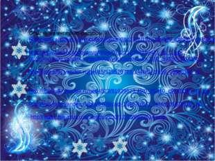 Ссылки на интернет-ресурсы http://www.allpolus.com/uploads/posts/2012-02/1329