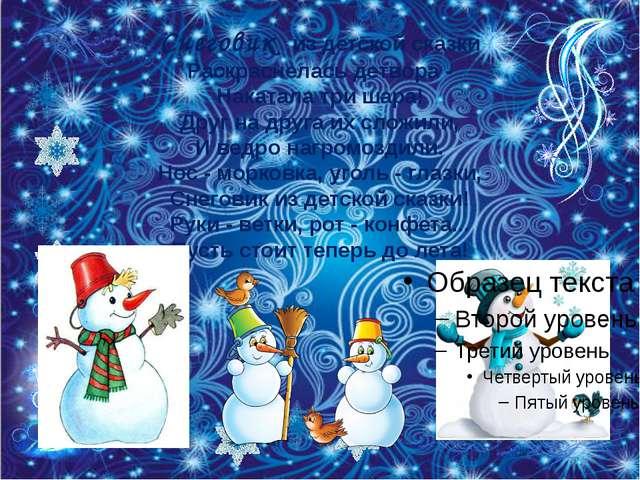Снеговик из детской сказки Раскраснелась детвора - Накатала три шара! Друг на...