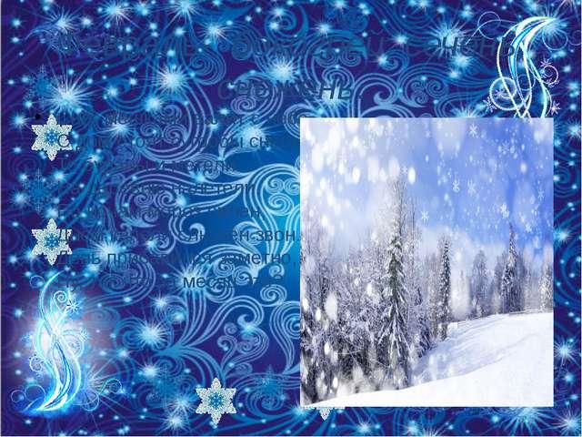 Февраль- бокогрей, сечень, снежень. Снег мешками валит с неба, С дом стоят с...