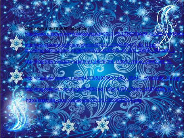 Ссылки на интернет-ресурсы http://www.allpolus.com/uploads/posts/2012-02/1329...