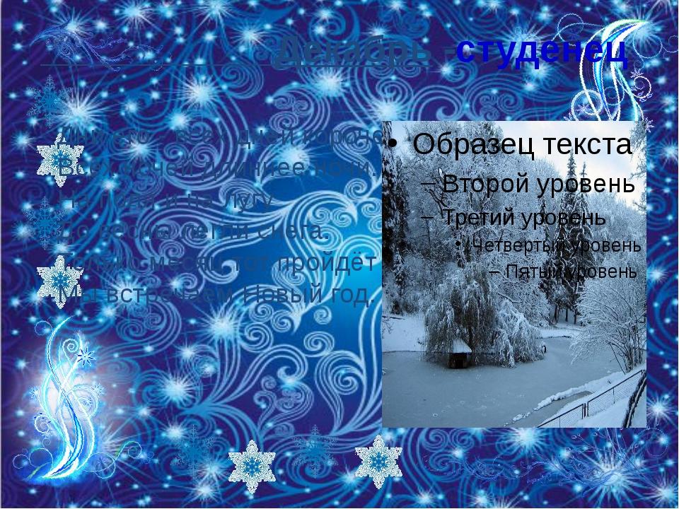 Декабрь-студенец Дни его - всех дней короче, Всех ночей длиннее ночи. На по...