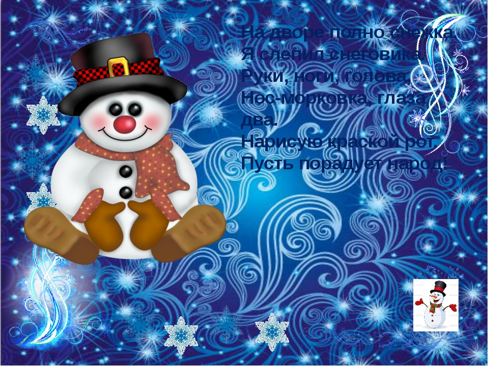 На дворе полно снежка. Я слепил снеговика. Руки, ноги, голова, Нос-морковка,...