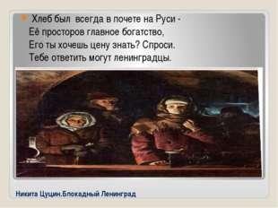 Хлеб был всегда в почете на Руси - Её просторов главное богатство, Его ты хо