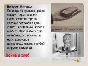 Война и хлеб Во время блокады Ленинграда пришлось резко снизить нормы выдачи