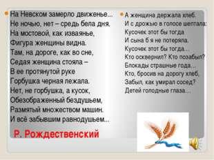 Р. Рождественский На Невском замерло движенье... Не ночью, нет – средь бела д