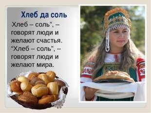 """""""Хлеб – соль"""", – говорят люди и желают счастья. """"Хлеб – соль"""", – говорят люд"""