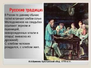 Русские традиции В России по давнему обычаю гостей встречают хлебом-солью Мол