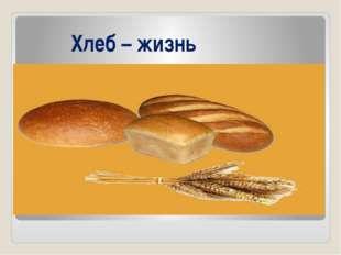 Хлеб – жизнь