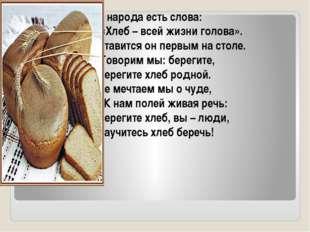 У народа есть слова: «Хлеб – всей жизни голова». Ставится он первым на столе