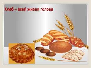 Хлеб – всей жизни голова