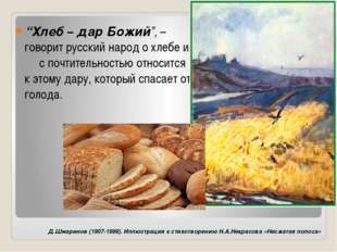 Д.Шмаринов (1907-1999). Иллюстрация к стихотворению Н.А.Некрасова «Несжатая