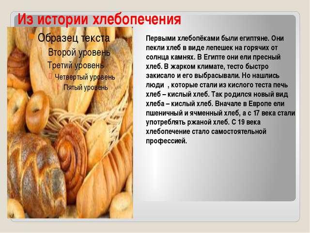 Из истории хлебопечения Первыми хлебопёками были египтяне. Они пекли хлеб в...