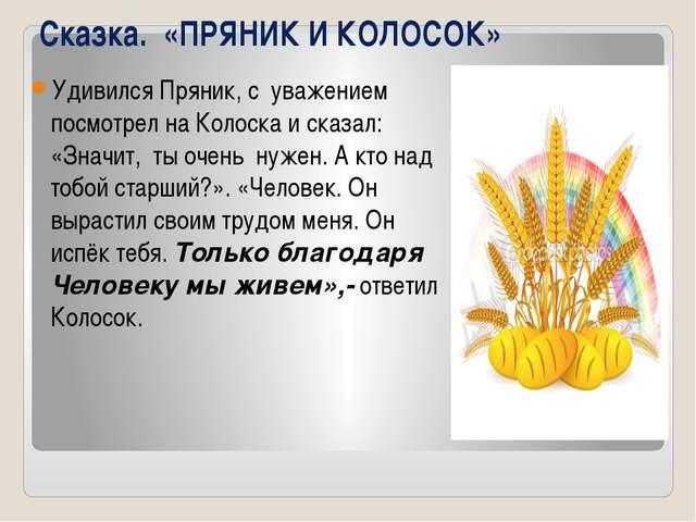 Сказка. «ПРЯНИК И КОЛОСОК» Удивился Пряник, с уважением посмотрел на Колоска...