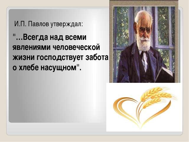"""И.П. Павлов утверждал: """"…Всегда над всеми явлениями человеческой жизни госпо..."""