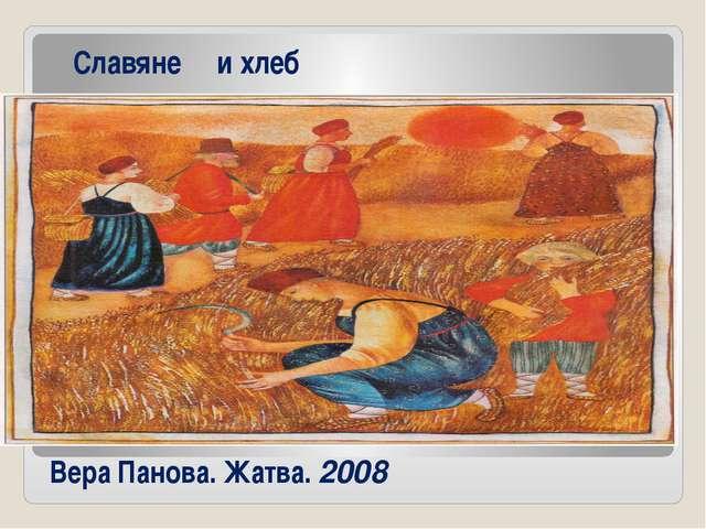 Вера Панова. Жатва. 2008 Славяне и хлеб