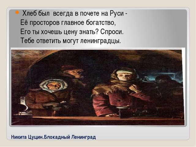 Хлеб был всегда в почете на Руси - Её просторов главное богатство, Его ты хо...