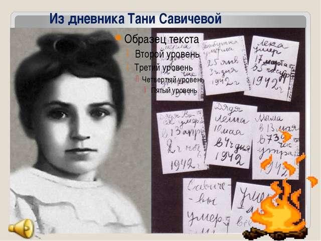 Из дневника Тани Савичевой