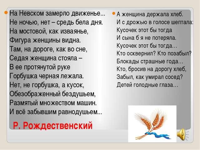 Р. Рождественский На Невском замерло движенье... Не ночью, нет – средь бела д...