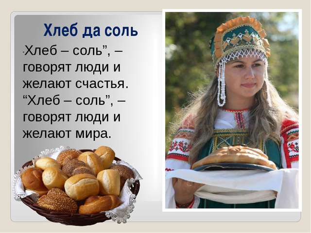 """""""Хлеб – соль"""", – говорят люди и желают счастья. """"Хлеб – соль"""", – говорят люд..."""