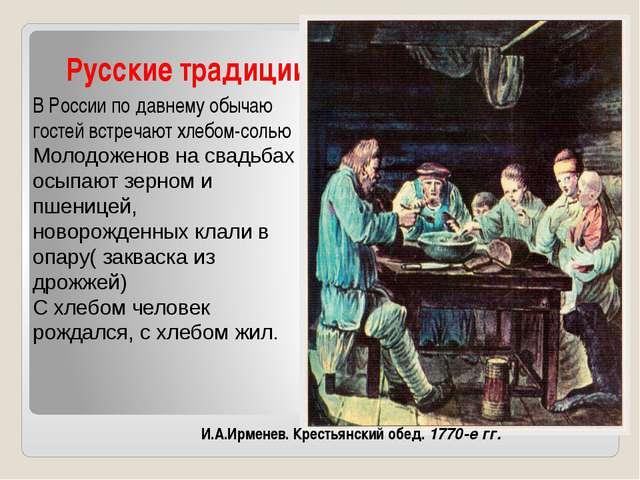 Русские традиции В России по давнему обычаю гостей встречают хлебом-солью Мол...