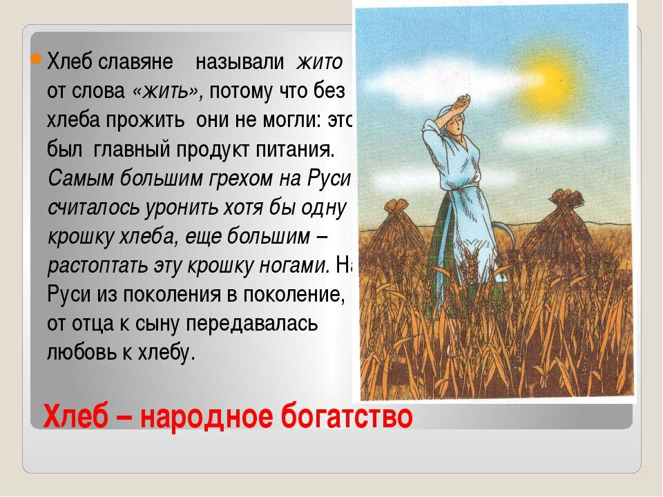 Хлеб – народное богатство Хлеб славяне называли жито от слова «жить», потому...