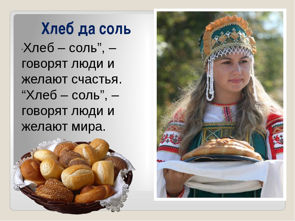 "Презентация на тему ""Хлеб - всей жизни голова"""