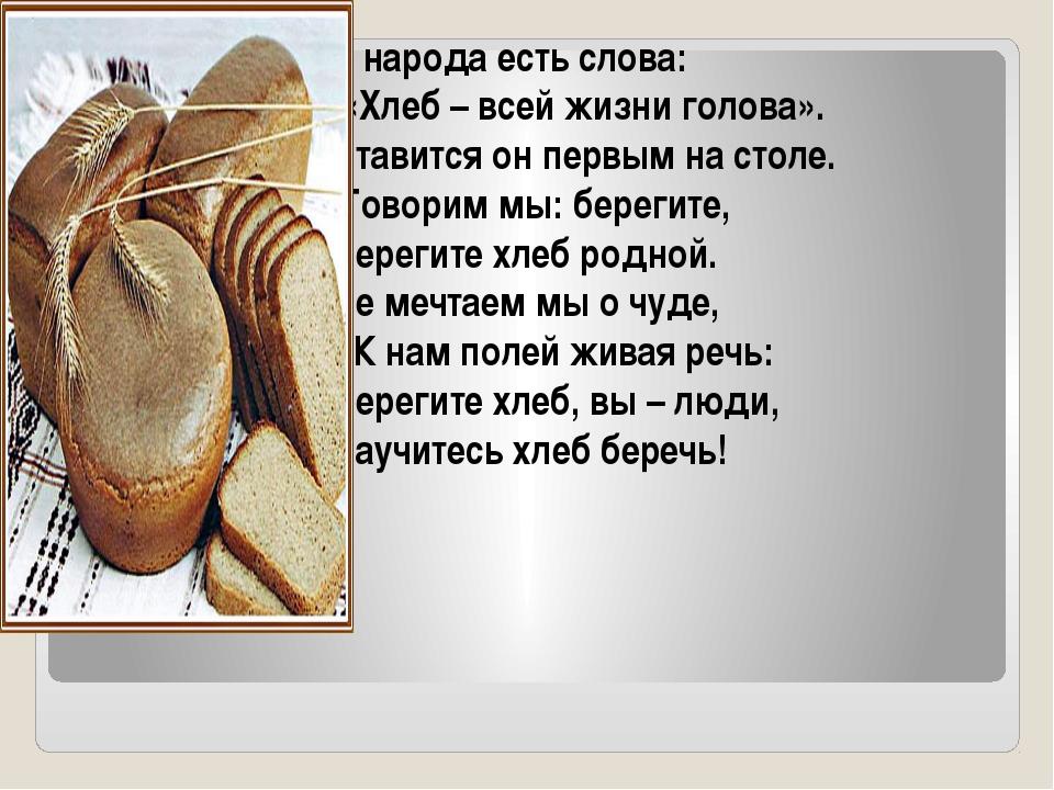 У народа есть слова: «Хлеб – всей жизни голова». Ставится он первым на столе...