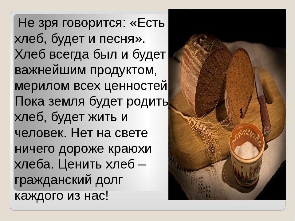 Не зря говорится: «Есть хлеб, будет и песня». Хлеб всегда был и будет важней...